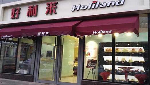 """内部加盟制解体、多地门店纷纷更名 好利来蛋糕店""""创始人散伙""""了?"""