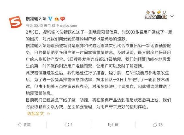 河北兴隆发生12级地震?搜狗输入法道歉:误推 都是远程办公的锅