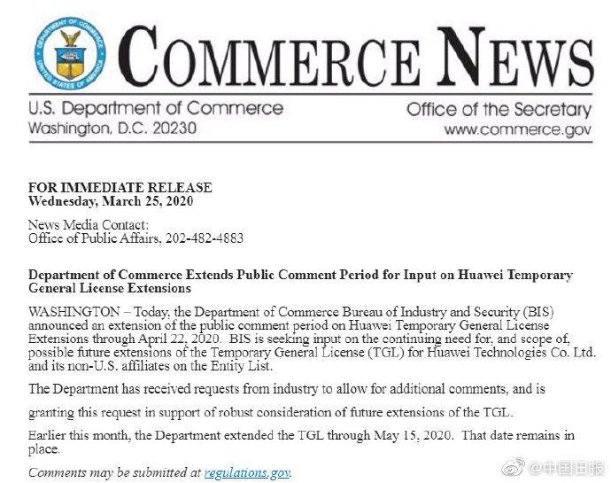美商务部对华为临时通用许可证公开意见征询期延至4月22日